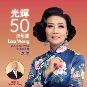 【成绩公布】《光辉50汪明荃2018云顶演唱会》