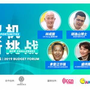 2019年财政预算案论坛会 《佳礼网》要送你入场券!