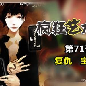 71 复仇 宝剑9