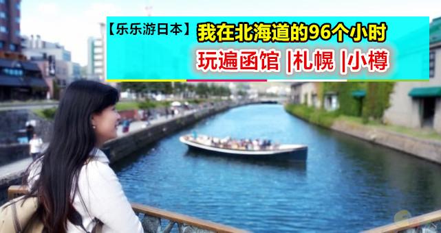 【乐乐游日本】我在北海道的96个小时 :玩遍函馆 |札幌 |小樽