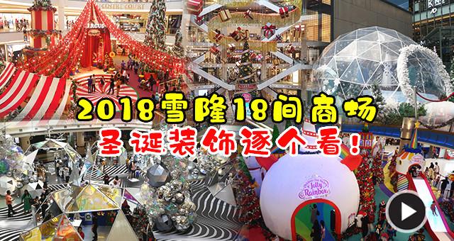 雪隆18间商场圣诞装饰逐个看!