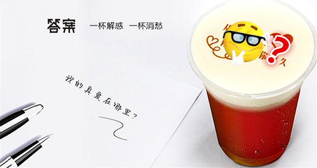 喝杯奶茶也能占卜解忧 ? 又一网红饮料将进军大马!