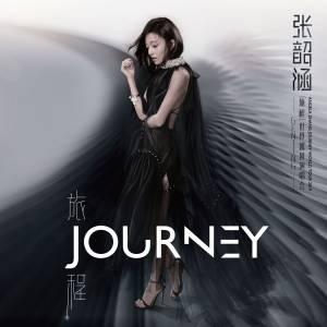 【成绩公布】《2019张韶涵「旅程」云顶演唱会》