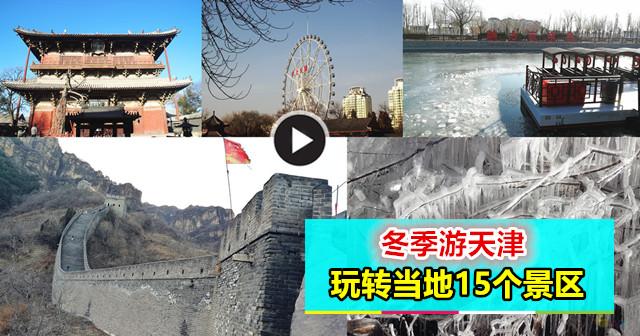 冬季游天津,玩转当地15个景区