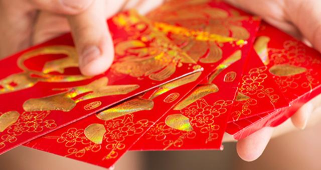 新年换新钞 准备红包要趁早!
