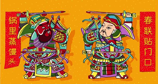 【细说春节由来】传说三:贴春联和门神