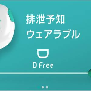 日本发明膀胱观察器 方便看护 提醒老年人上厕所