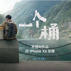 用iPhone拍大片 苹果发布春节短片《一个桶》