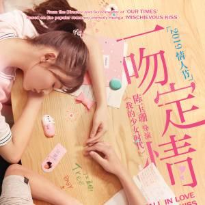 【成绩公布】《一吻定情》首映礼