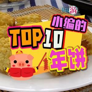 小编的Top 10 年饼