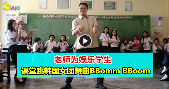 老师Jamil Andrew为了拉近与学生的距离与娱乐学生,在课堂表演韩国女团的舞曲BBomm BBoom。【新闻焦点】
