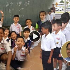 【华教新路向】上集:越来越多非华裔报读  华校应变成全民学校?