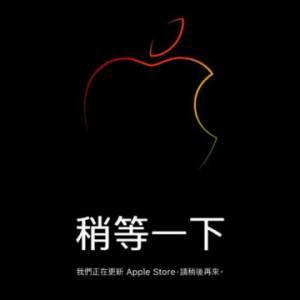 Apple官网有新搞作!是要降价还是有新品?!