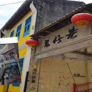 【旅游情报】鬼仔巷没有鬼怪!老街翻新后又多一条壁画街