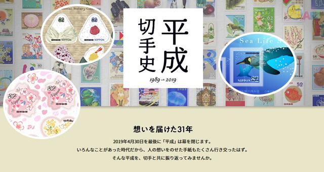 日本邮局回顾平成时代所推出的邮票!看了每款都想要!