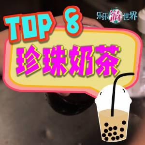 小编心中的Top 8 珍珠奶茶