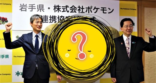日本岩手县与The Pokémon Company 合作,吉祥物竟然是它!