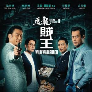 【成绩公布】《追龙II:賊王》电影首映礼