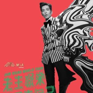 【成绩公布】萧敬腾《娱乐先生》世界巡回演唱会