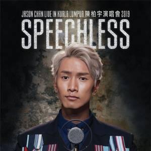 【成绩公布】《陈柏宇Speechless演唱会》吉隆坡站