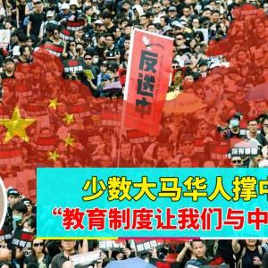 """【反送中】上集:少数大马华人撑中国?""""教育制度让我们与中国切割 """""""