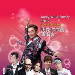【成绩公布】吴宗宪与台湾超级综艺组合 《52019 我爱你依旧演唱会》