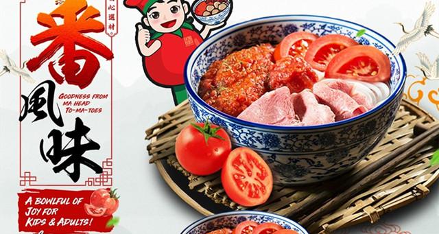 【饮食情报】挑战新口味!有间面馆推出限时番茄汤面