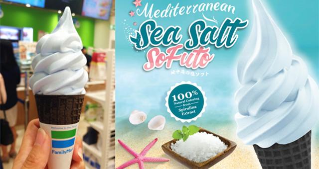 【饮食情报】Family Mart限定新口味冰淇淋登场!是咸的无误 ~