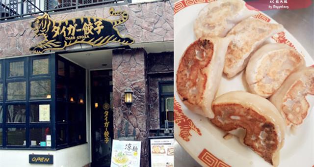 【网友分享】在日本寻获中华餐厅 :河原町タイガー饺子