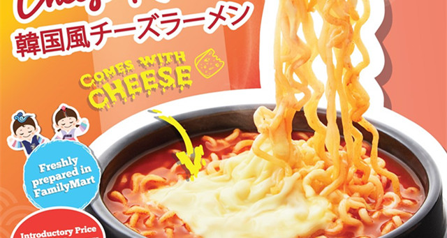 【饮食情报】Family Mart Update餐单!韩式芝士拉面热辣登场!