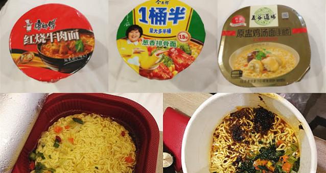 【网友点评】口味多元化的中国杯面,食后感分享!