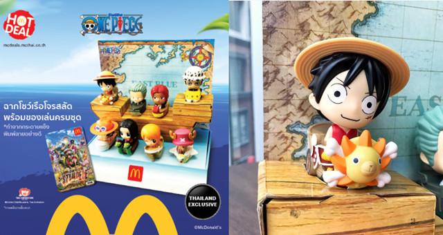 泰国MCD独家推出限量版One Piece Pirated Ship 玩具!