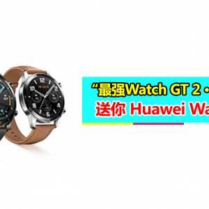 """【成绩公布】""""最强Watch GT 2·电池挑战"""" 胜利者将获得Huawei Watch GT 2"""