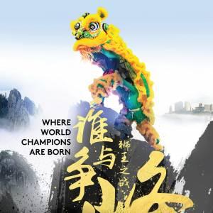 【成绩公布】《第19届马来西亚全国舞狮锦标赛-云顶杯》