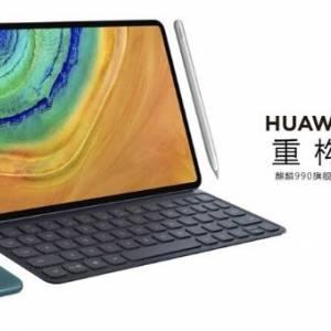 """华为发布MatePad Pro! """"智能分屏""""成最大亮点"""