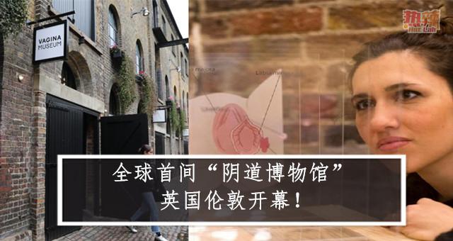 """全球资讯_全球首间 """"阴道博物馆"""" 英国伦敦开幕! - 资讯 - 热辣网"""