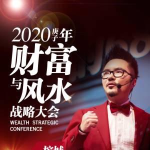 【讲座会好看】罗一鸣2020庚子年  财富与风水战略大会