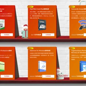 即日起至1月5日!WonderFox免费送出价值410美金的软件!