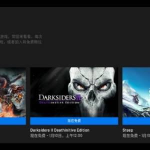 Epic限时大放送!即日起,3款游戏免费领取!