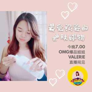 视频直播:护肤产品. 爆品姐姐VALERIE. 星期二, 7.00p.m.