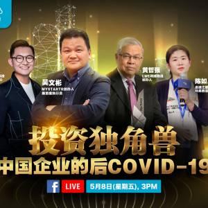 """视频直播: 投资独角兽""""中国企业的后Covid-19"""", 5月8日 3pm"""