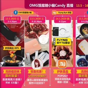 【OMG饿魔糖小编Candy】直播间 13.5-16.5.2020