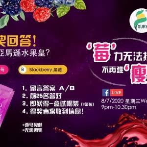 视频直播: '莓'力无法挡!不再难'瘦' OMG恶魔糖小编Candy, 7月8日 9pm