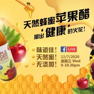 视频直播: 想知道为什么女生爱吃醋吗?Surya 健康蜂蜜苹果醋!OMG 饿魔糖小编 Candy, 7月22日 9pm