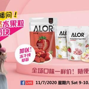 视频直播: 马来西亚道地最美味优质送礼佳品!大又酥香的ALOR冻干天然果粒酸奶块! OMG恶魔糖小编Candy, 7月11日 9pm