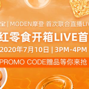 视频直播:Taobao淘宝 + MODEN摩登 + 恶魔糖小编Candy,狂暑季活动! 7月10日 3pm