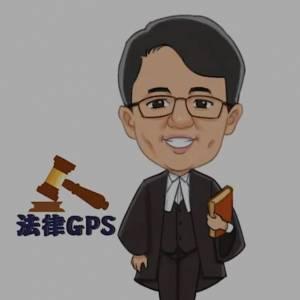 颜炳寿 - 法律GPS的开场白