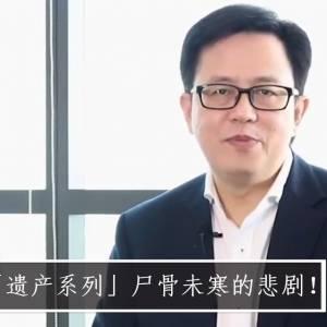 「遗产系列」尸骨未寒的悲剧!!