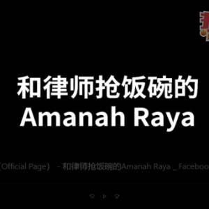 《和律师抢饭碗的Amanah Raya》法律GPS
