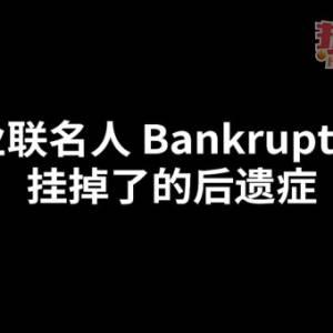 《产业联名人 Bankrupt liao,挂掉了的后遗症》法律GPS